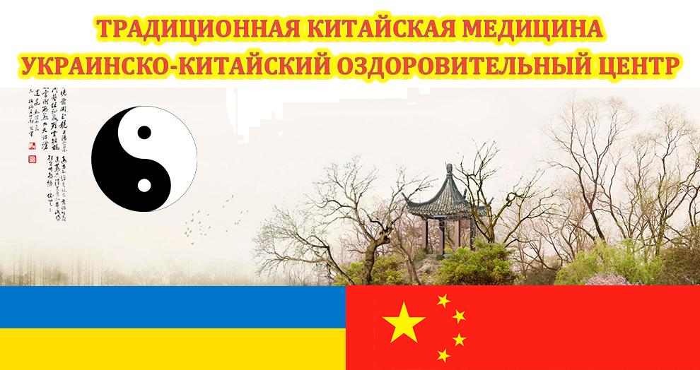 Традиционная китайская медицина Украинско-Китайский оздоровительный центр